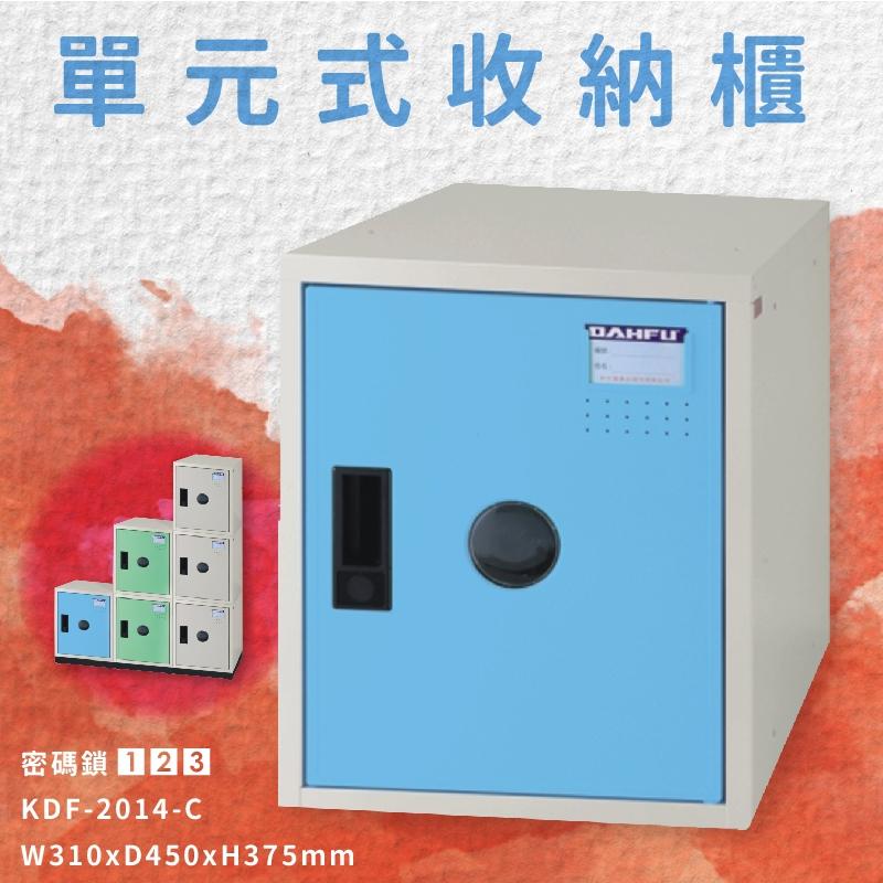 【台灣製】附密碼鎖 KDF-2014-C 單元式收納櫃 可組合 置物櫃 娃娃機店 泳池 圖書館