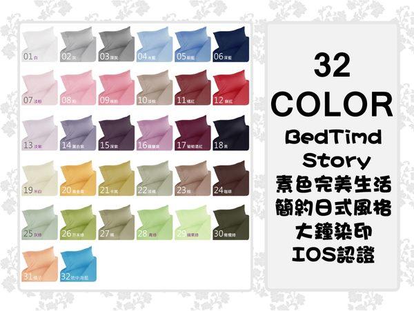 床邊故事_精梳純棉/百搭設計32色_簡約素色_雙人加大6尺_薄床包枕套組