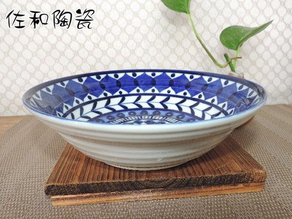 ~佐和陶瓷餐具~【15B8RX2H日 8井 藍染】羹盤/果盤/水盤/菜盤/麵盤/擺盤