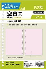 四季紙品A5補充頁20孔-筆記-空白-粉YZ52013