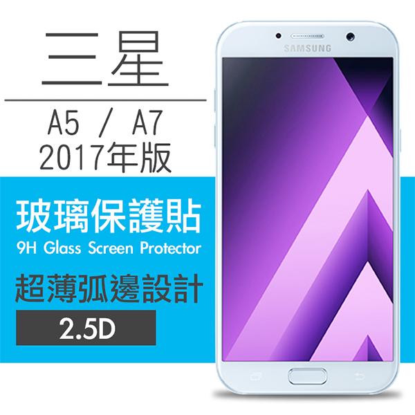 Samsung Galaxy A5 A7 2017年版9H鋼化玻璃保護貼弧邊透明設計0.26mm 2.5D