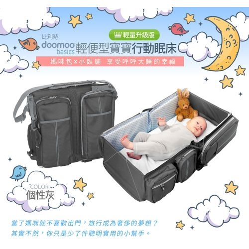 比利時Doomoo Basics Baby Travel Bag輕量型寶寶行動眠床-個性灰衛立兒生活館