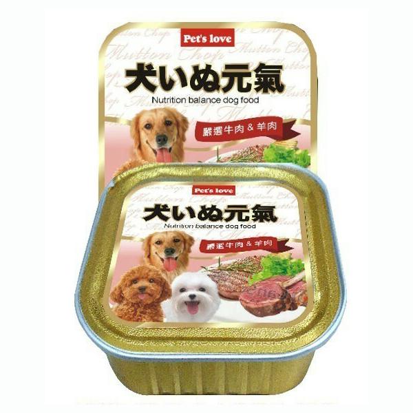 Pet's Love 犬いぬ元氣 頂級饗味餐盒 /  牛肉 羊肉(100g/盒)