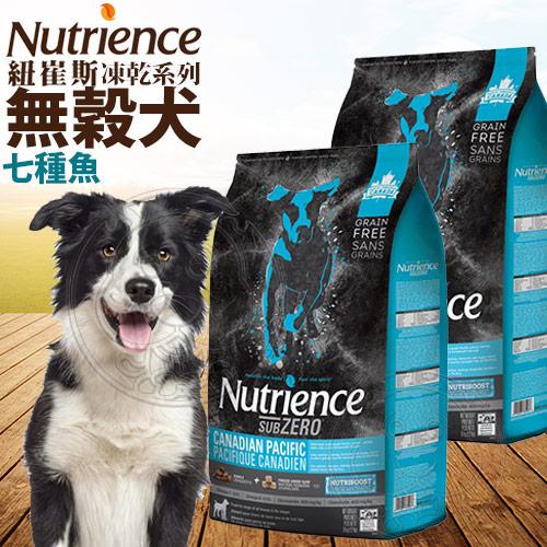 【培菓幸福寵物專營店】(送刮刮卡*1張)紐崔斯 SUBZERO頂級無穀犬 凍乾-七種魚-2.27kg