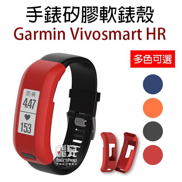 【飛兒】時尚簡約!Garmin Vivosmart HR 手錶 矽膠 軟錶殼 替換 軟殼 錶殼 10 B1.17-69