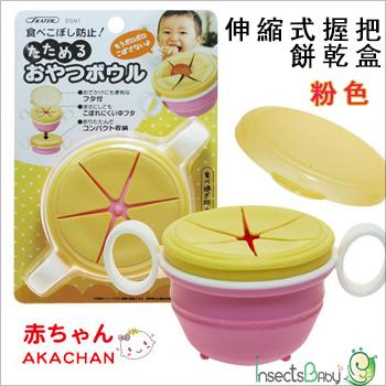 ✿蟲寶寶✿【日本AKACHAN 】餅乾不再掉滿地 伸縮式握把餅乾盒 - 粉色