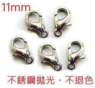 (每包5個) 11mm不銹鋼龍蝦扣批發、附圈