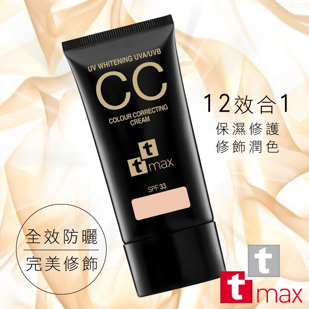 防曬 保濕【tt max】全效完美修飾CC霜SPF33★★★