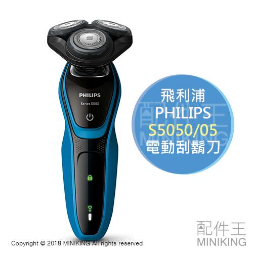 配件王日本代購PHILIPS飛利浦S5050 05電動刮鬍刀水洗三刀頭電鬍刀充電提醒國際電壓