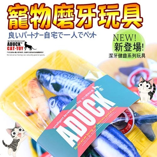 【培菓幸福寵物專營店】 VICKY》超市包裝海洋魚貓草玩具(魚、蔥、薑一次買齊)隨機出貨