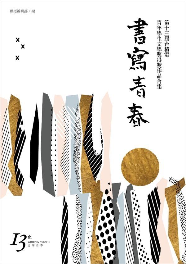書寫青春(13):第十三屆台積電青年學生文學獎得獎作品合集