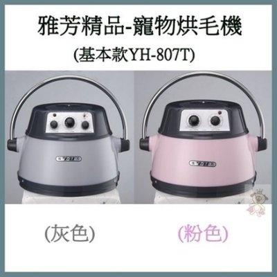 WANG雅芳精品-寵物烘毛機基本款YH-807T-灰色粉色