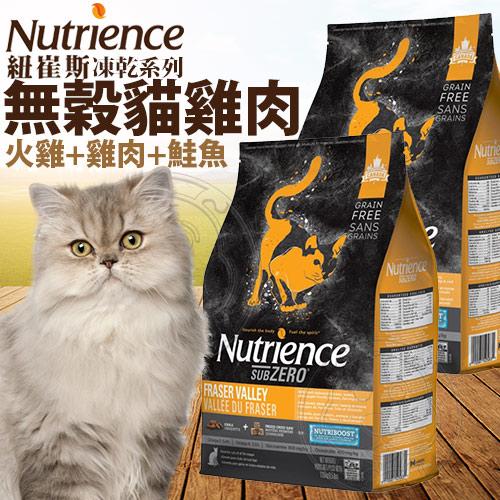 【培菓幸福寵物專營店】(送刮刮卡*1張)紐崔斯》SUBZERO頂級無穀貓 凍乾-火雞肉 雞肉 鮭魚-2.27kg