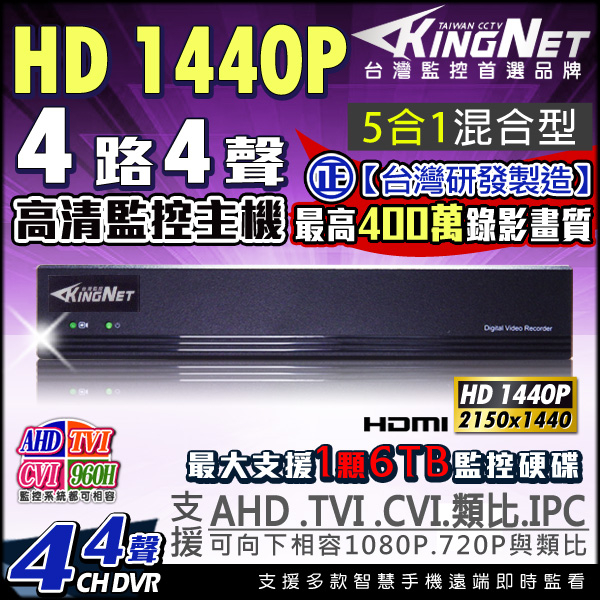 監視器攝影機 KINGNET AHD 1440P 4路主機DVR 4路4聲 400萬 1080P 支援AHD/TVI/CVI/960H