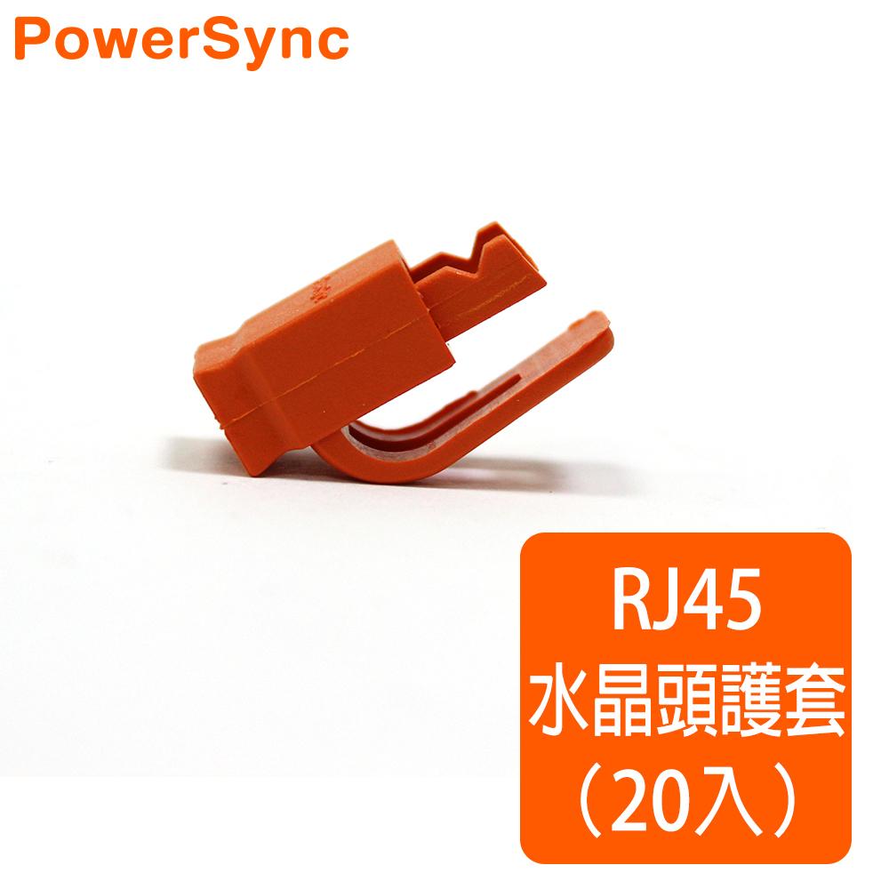 群加Powersync RJ45網路水晶接頭護套20入橘TOOL-GSRB203