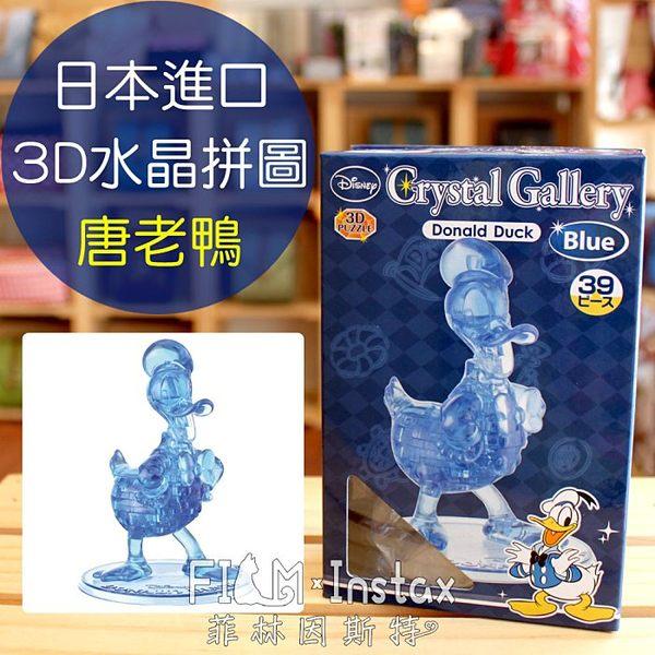 菲林因斯特日本進口3D水晶立體拼圖唐老鴨39片水晶拼圖迪士尼擺飾模型益智玩具