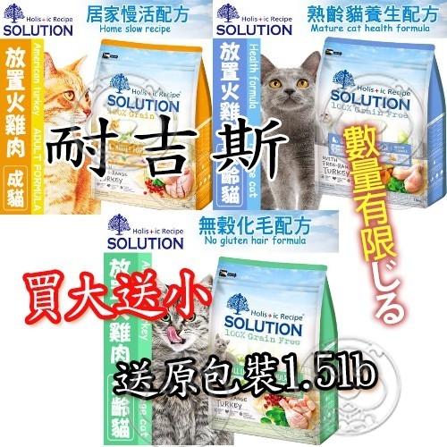 【培菓幸福寵物專營店】新耐吉斯》超級無穀化毛全齡貓飼料(火雞肉)15kg送1.5kg