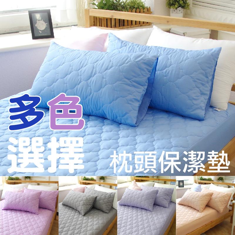 枕頭保潔墊 雙色選擇(單品) 3層抗污、可機洗、細緻棉柔、加厚鋪棉 藍/紫 #寢國寢城 #雙色選擇