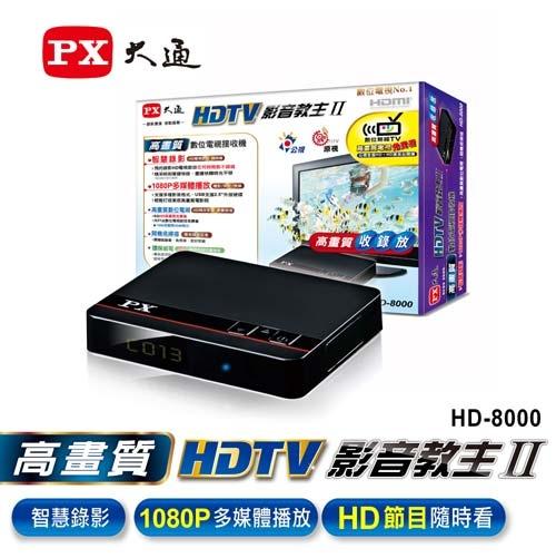 PX大通高畫質數位電視接收機HD-8000
