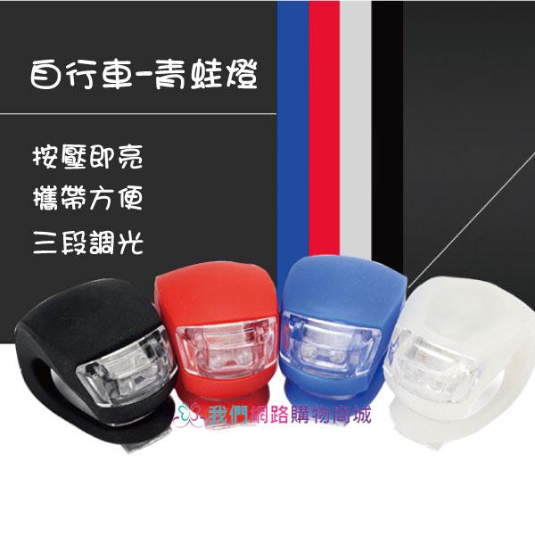 【我們網路購物商城】 自行車燈-青蛙燈 營繩掛燈 自行車警示燈 登山車尾燈(一組2入)(BL008-9)