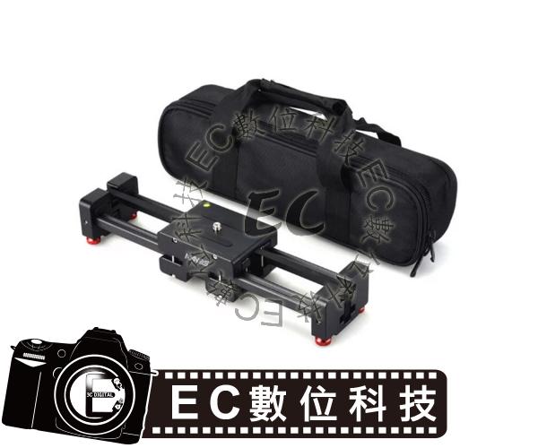 EC數位曼諾斯V2-500 50cm伸縮滑軌雙倍滑軌攝影軌道水平軸承滑軌線性水平軸承