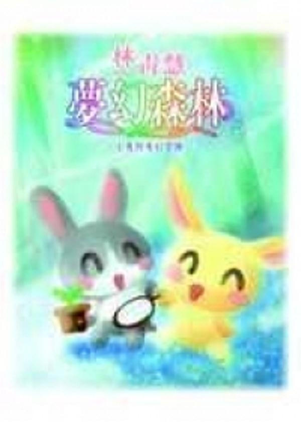 (二手書)夢幻森林--小兔的奇幻冒險--
