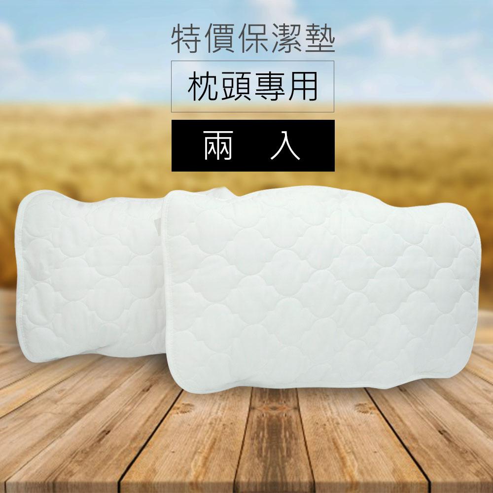枕頭保潔墊(2入)【3層抗污型、可機洗、細緻棉柔】超值特價枕頭保潔墊*第二代優質回歸!