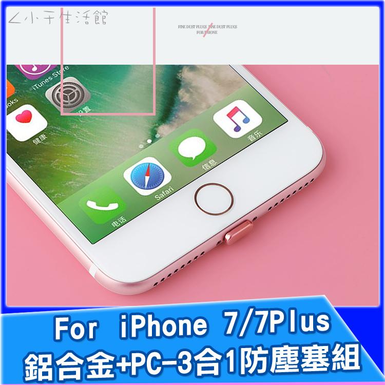 快速出貨 《 充電孔 》鋁合金金屬防塵塞 3件組 iPhone i5 i6 i6s i7 plus 充電孔 防塵塞 保護套