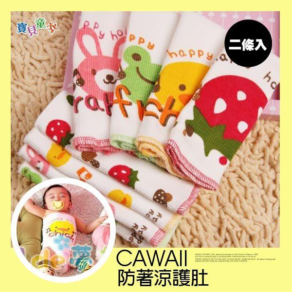 嬰兒用品多款小動物防著涼舒適護肚巾二條入寶貝童衣