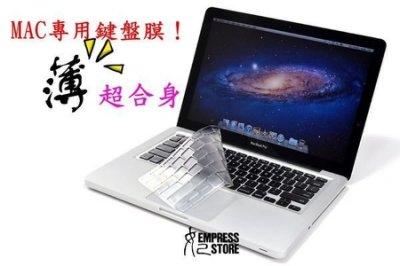 【妃航】專用鍵盤膜 Macbook Air Mac 11.6吋 13.3吋 專用 筆記型電腦 鍵盤保護膜/鍵盤貼