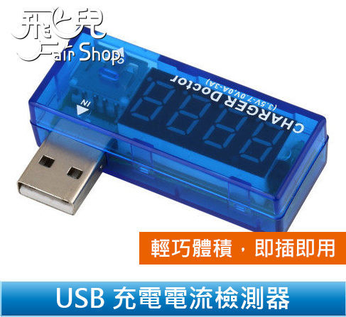 飛兒體積小巧即插即用USB充電電流電壓檢測器行動電源電流表電壓表測試儀