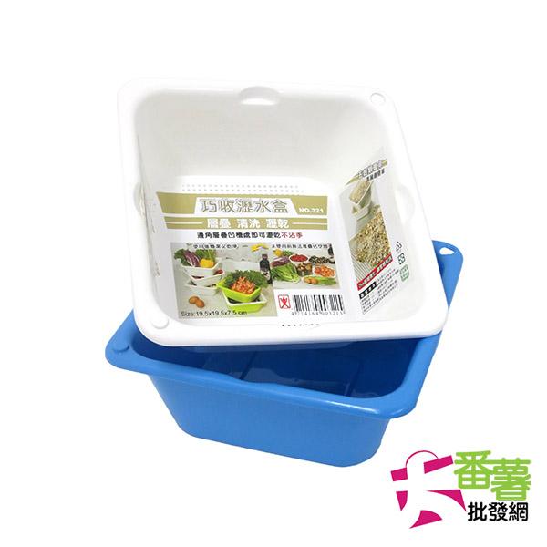 展瑩 巧收瀝水盒/ 蔬果籃/瀝水籃 (共三色) [ 大番薯批發網 ]