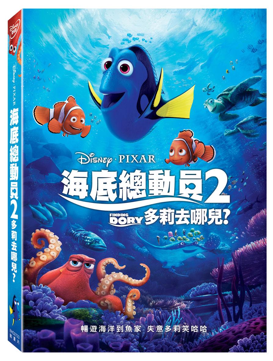 海底總動員2多莉去哪兒DVD音樂影片購