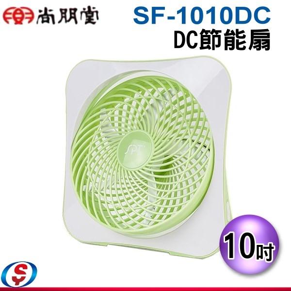 【信源】【尚朋堂 10吋 DC節能扇】 SF-1010DC / SF1010DC*線上刷卡*免運費*