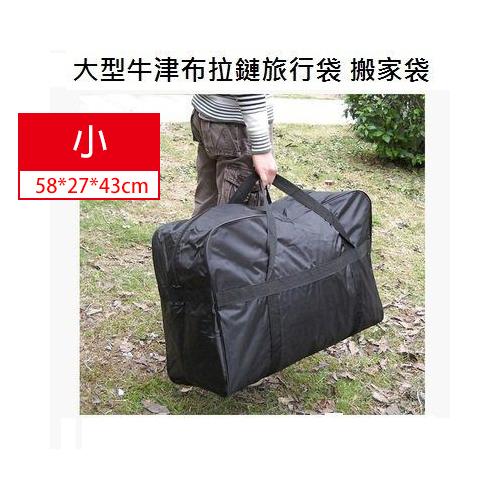 大容量提袋行李袋小58*27*43cm加厚牛津布OS小舖