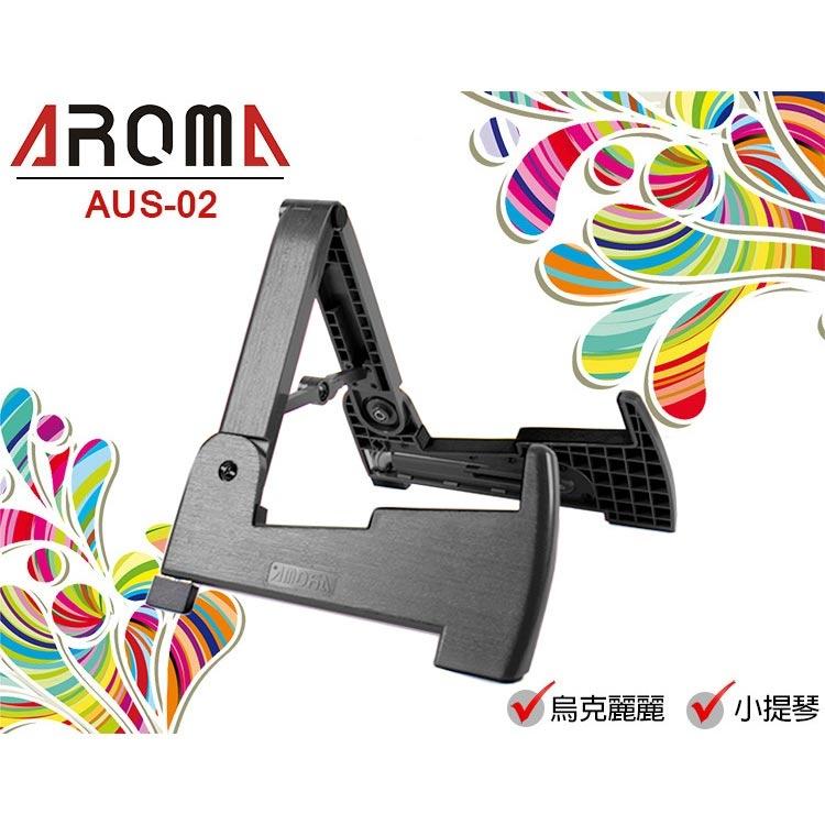 小麥老師樂器館烏克麗麗架小提琴架通用款AROMA AUS-02 A803烏克麗麗小提琴