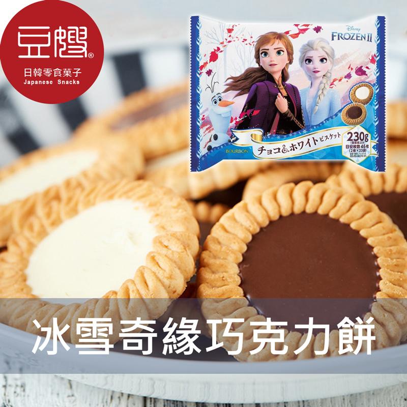 【豆嫂】日本零食 北日本 冰雪奇緣雙味巧克力圓餅