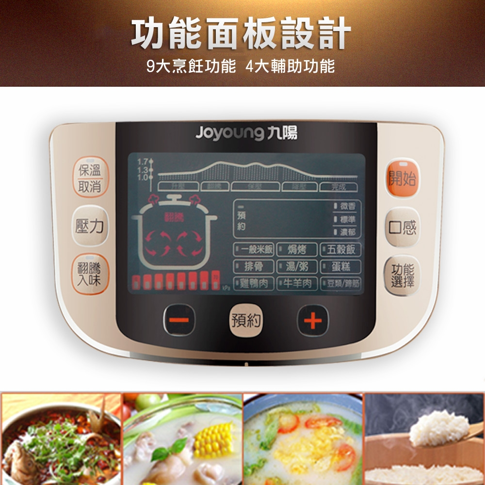 九陽 翻騰智慧全能鍋 (萬用鍋) JYY-50FS19M