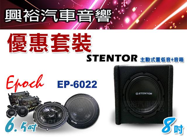 優惠套裝EPOCH 6.5吋2音路分離式喇叭EP-6022 STENTOR 8吋500w主動式超重低音喇叭