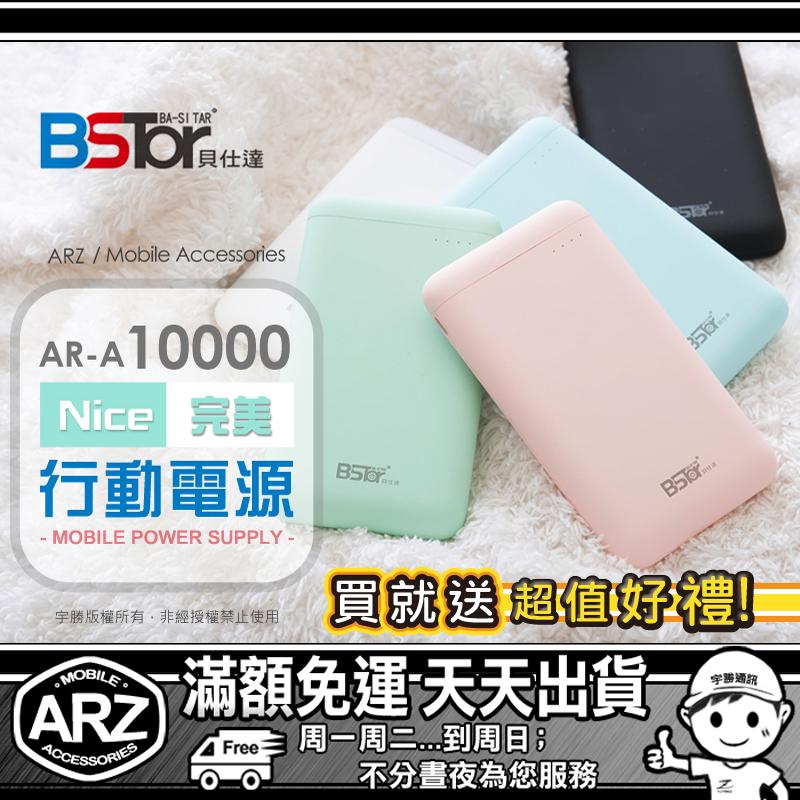 nice完美-行動電源定額足量台灣公司貨檢驗合格雙USB移動電源iPhone 7 Plus 6s 5s SONY XZ Z5P