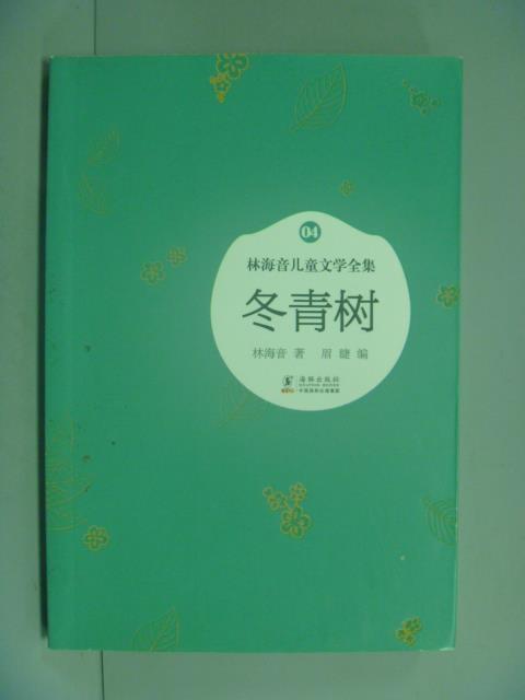 書寶二手書T7兒童文學IHN冬青樹林海音兒童文學全集林海音簡體