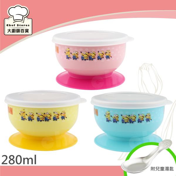 小小兵不鏽鋼隔熱碗吸盤碗防滑兒童碗280ml附湯匙-大廚師百貨