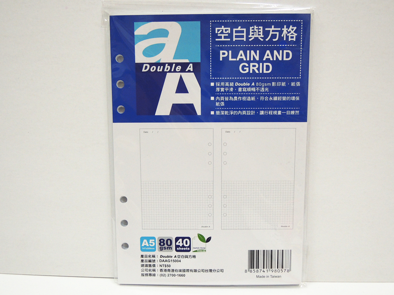 Double A   6孔  A5  空白與方格  活頁紙   40張入