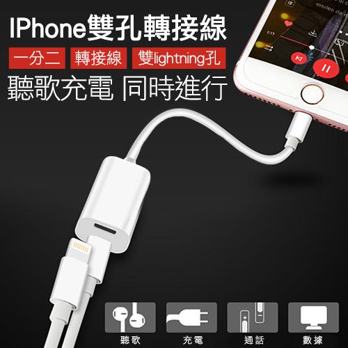 快速到貨marsfun火星樂蘋果雙lightning接口轉接線雙插口音源線轉接頭iPhone7 7plus 6s 6plus