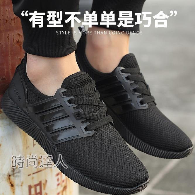 運動鞋休閒鞋正韓潮流學生百搭板鞋純色單鞋-時尚達人