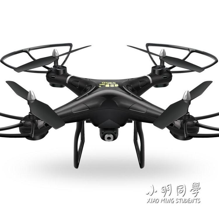 無人機航拍高清專業四軸飛行器戰斗航模型遙控飛機igo小明同學