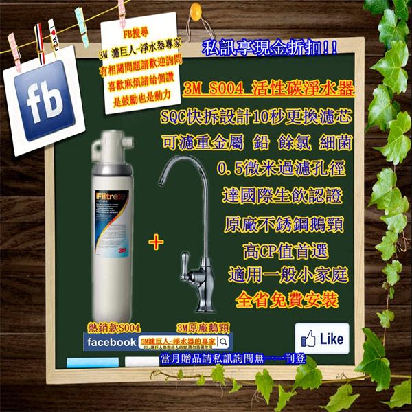 3M S004 淨水器 含 原廠無鉛龍頭 全省免費安裝 可生飲 S003 S008 S201 S301 愛惠普 安麗 千山 Brita 參考