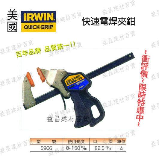 台北益昌美國IRWIN握手牌QUICK-GRIP 5906快速電焊夾鉗