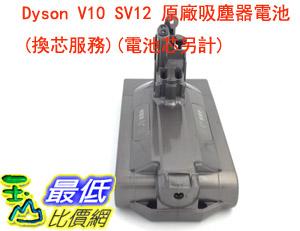 [8美國直購] Dyson V10 SV12 原廠吸塵器電池(換芯服務) $1 (電池芯另計)