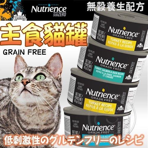 【培菓幸福寵物專營店】紐崔斯Nutrience》Subzero頂級無穀貓罐-85g